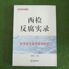西检反腐实录:职务犯罪典型案例精析