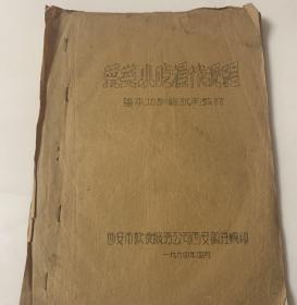 菜类小吃操作规程 国际餐饮名店、中华老字号、陕西省、西安市首批非物质文化遗产名录保护单位西安饭庄创建于1929年,1958年由西安市西大街三道巷迁至东大街现址。