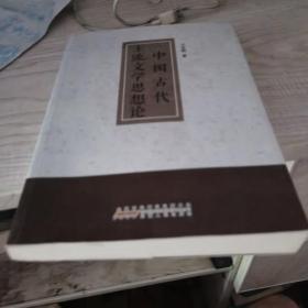 中国古代主流文学思想论,内页干净