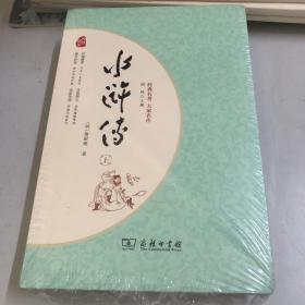 水浒传 四大名著  新课标 足本典藏 无障碍阅读 注音解词释疑 全2册