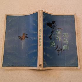 花鸟画创作谈(32开)平装本,1992年一版一印