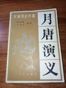 月唐演义(新编传统评书)。