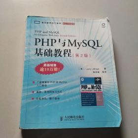PHP与MySQL基础教程
