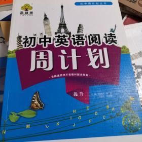 初中英语阅读周计划. 提升