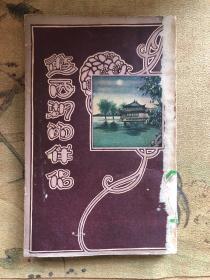 民国十八年初版 游西湖的伴侣