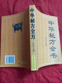 中华秘方全书(一版一印)
