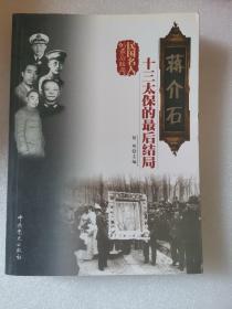 蒋介石十三太保的最后结局