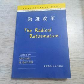 激进改革(英文版)