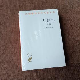 人性论(上下,平未翻,汉译世界学术名著丛书)
