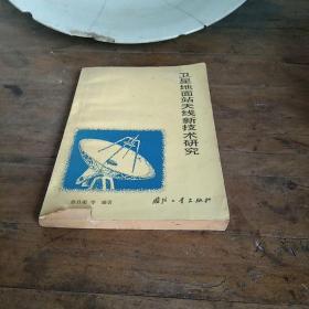 卫星地面站天线新技术研究.