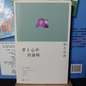 刘墉:攀上心中的巅峰(2014新版)