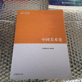 百分百正版   中国美术史    尹吉男     高等教育出版社