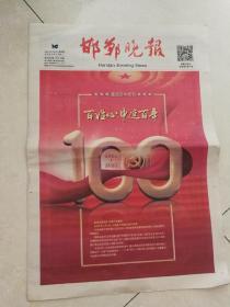 邯郸晚报【2021年7月1号】