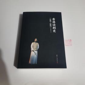 香港话剧史(1907-2007)(签名本)