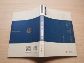 更路簿研究:卢业发、吴淑茂、黄家礼《更路簿》研究