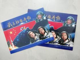 我为祖国骄傲:中国航天员个性化邮票珍藏