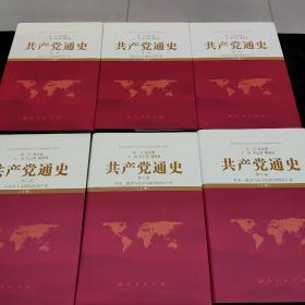 共产党通史(共3卷6册)原箱