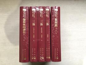 三体(全3册,16开布面精装,新中国70年70部长篇小说典藏)