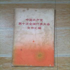 中国共产党第十次全国代表大会文件汇编【品相见图】大32开