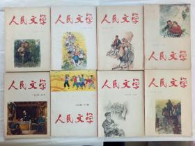 期刊  《人民文学》1965年第1~5期、7、9、11期  共八本合售  八本总768页