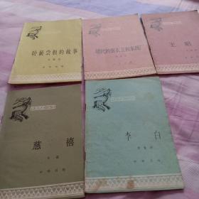 中国历史小丛书《李白》《慈禧》《王昭君》《明代的锦衣卫和东西厂》《卧薪尝胆的故事》5本《5本都有划线,多处》