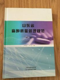 山东省麻醉质量管理规范 第二版