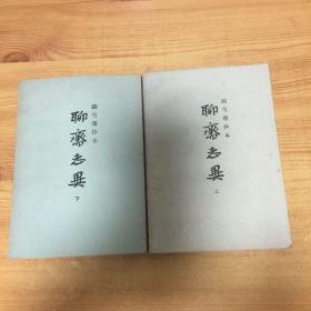 铸雪斋抄本 聊斋志异(上下)