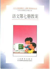 语文第7册教案(人教版九年义教5年制小学教材教案)