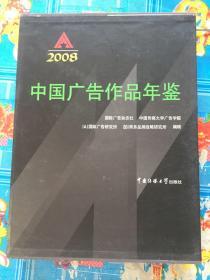 中国广告作品年鉴2008