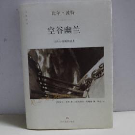 空谷幽兰(精装版)