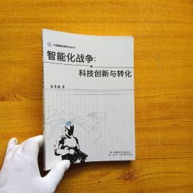 智能化战争:科技创新与转化【书内有字迹】
