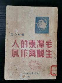 民国红色文献华中版《毛泽东的人生观与作风》一册全