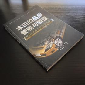 本田的品质管理与制造