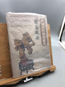固意凝云·中国古代赏石鉴赏