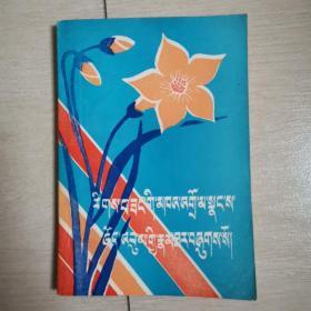 朗萨伟蚌(全一册藏文版)〈1980年拉萨初版发行〉