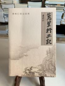 萬里行二記/曹聚仁作品系列(首版一印)