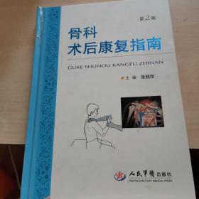 骨科术后康复指南(第2版)  书脊有点破损