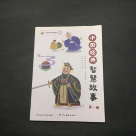 小鸡叫叫阅读 中国经典智慧故事 第一册