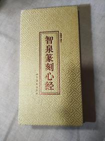 智泉篆刻心经【册页】