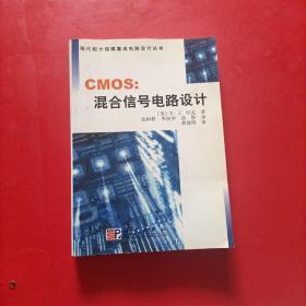 CMOS:混合信号电路设计——现代超大规模集成电路设计丛书