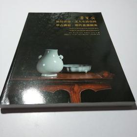 北京荣宝2021春季艺术品拍卖会 松竹书房 翠古幽蓝