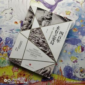 生命的火焰:中国现当代散文(1936~1949)