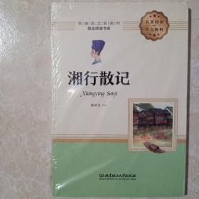 湘行散记——统编语文新教材指定阅读书系