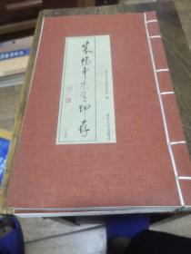 朱畅中先生印存(上下册)