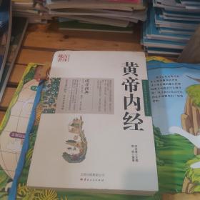 中国古典名著百部藏书:黄帝内经