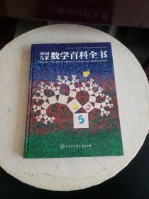 中国儿童数学百科全书(精装!~)