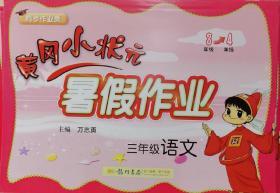 黄冈小状元暑假作业三年级语文