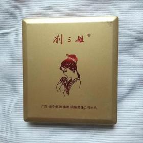 刘三姐塑料烟盒(10支装)