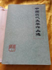 中国历代文学作品选 上册 诗词