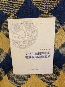 文化生态视野中的畲族民间造物艺术